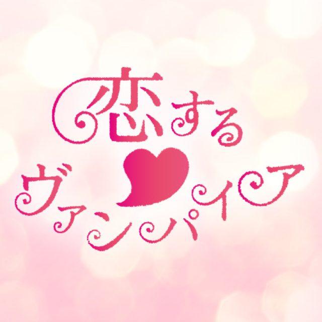 画像: 映画『恋する♡ヴァンパイア』公式サイト