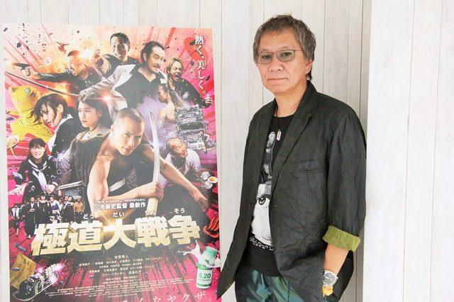 画像: 映画『極道大戦争』三池崇史監督インタビュー 「お疲れでしょうから、たまにはこんな映画もどうぞ(笑)」 | ガジェット通信