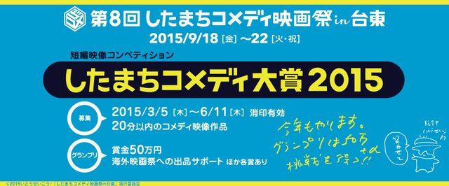 画像: 第8回したまちコメディ映画祭in台東|2015/9/18-22