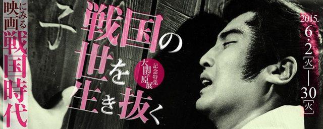 画像: 上映スケジュール |  京都府京都文化博物館