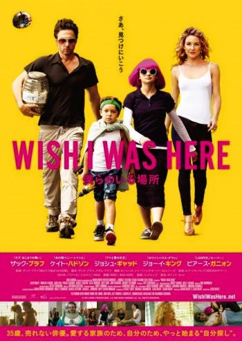 画像: 映画『WISH I WAS HERE 僕らのいる場所』