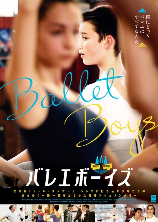 画像: 北欧版『リトル・ダンサー』、バレエに打ち込む3人の少年の成長物語