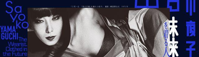 画像: 「山口小夜子 未来を着る人」展〜6/28まで、開催中 www.mot-art-museum.jp