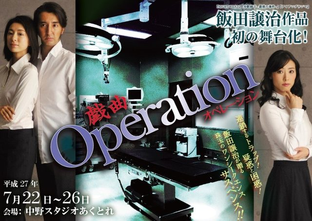 画像: 「NIGHT HEAD」「らせん」「ドラゴンヘッド」の飯田譲治監督の『オペレーション』初舞台化!
