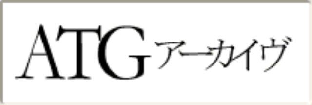画像: ATGアーカイヴ|日本映画・邦画を見るなら日本映画専門チャンネル
