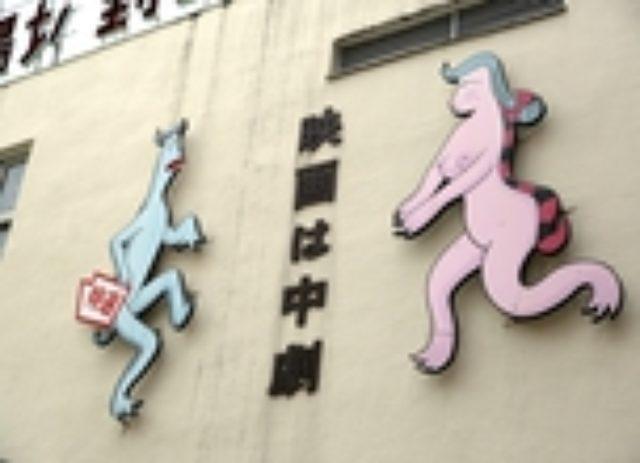 画像: Photo of the Day - 三軒茶屋中央劇場が解体へ
