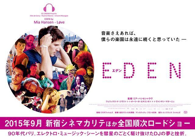 画像: 90年代のパリ!クラブシーンを舞台にした『EDEN/エデン』日本版予告解禁!