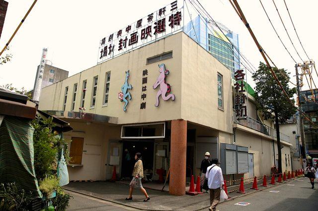 画像: 映画館三軒茶屋中央劇場がついに解体工事が入った。 またひとつ昭和が消えていく---