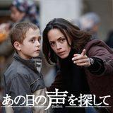 画像: 映画『あの日の声を探して』公式サイト