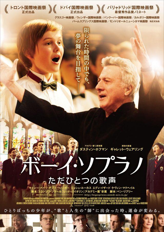 画像: ダスティン・ホフマン主演の少年合唱団映画、9月公開!