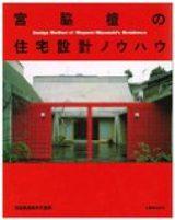 画像: Amazon.co.jp: 宮脇檀の住宅: 宮脇檀建築研究室: 本