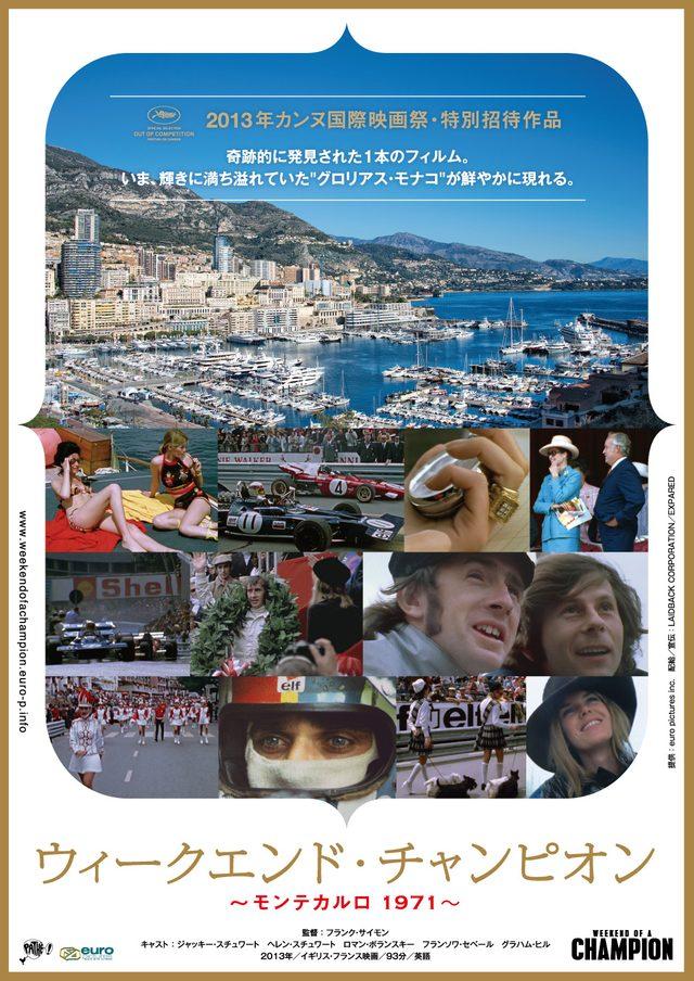 画像: 映画 『ウィークエンド・チャンピオン〜モンテカルロ1971』 7月18日(土)公開初日決定! 渋谷シアター・イメージフォーラムにてモーニング&レイトショー!