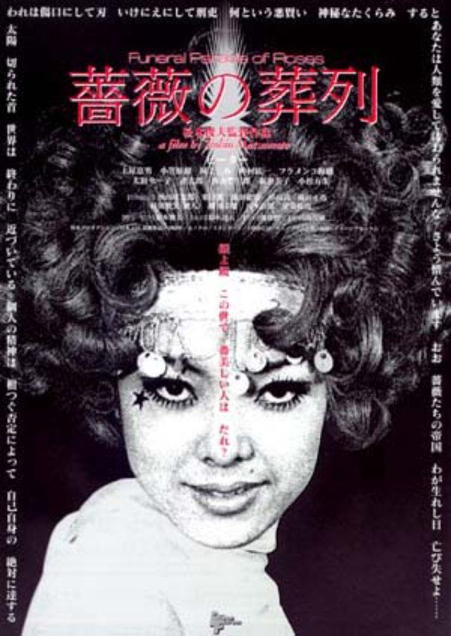 画像1: CINEMA イベントは荒木経惟のアラキネマと 「70年代映画」として寺山修司、松本俊夫&ホドロフスキー