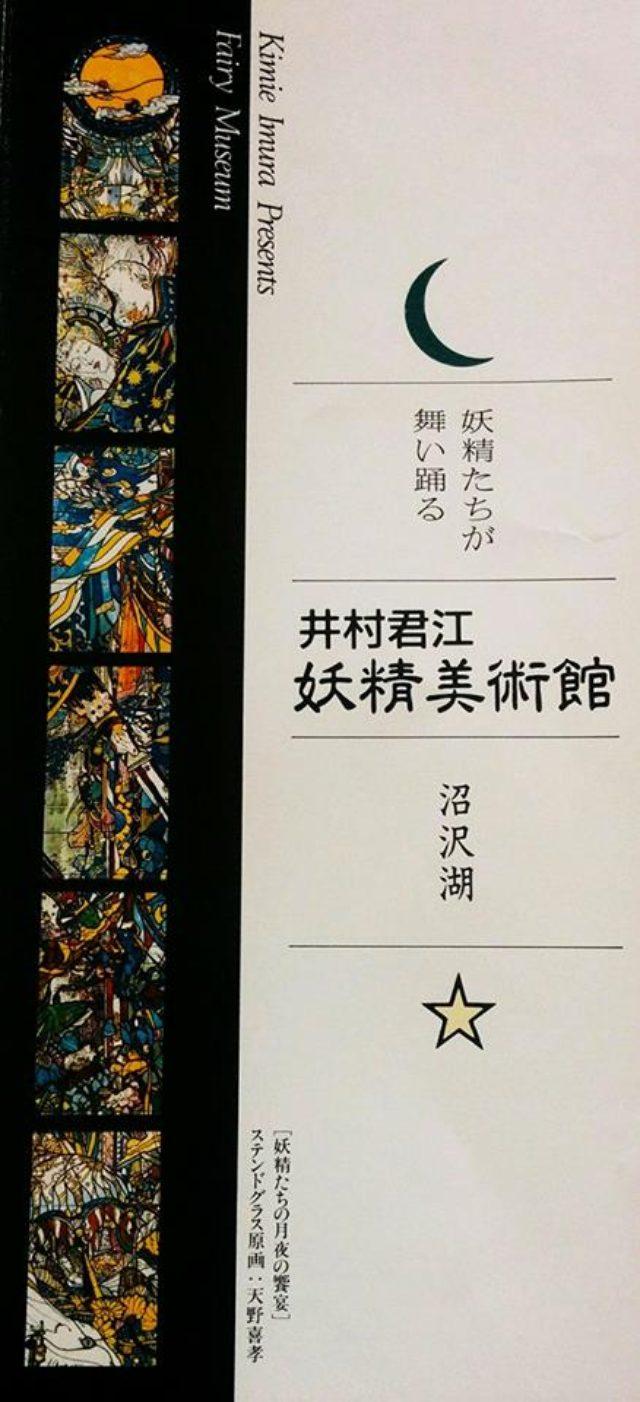 画像4: ©cinefil.asia「井村君江 妖精美術館」(福島県金山町)