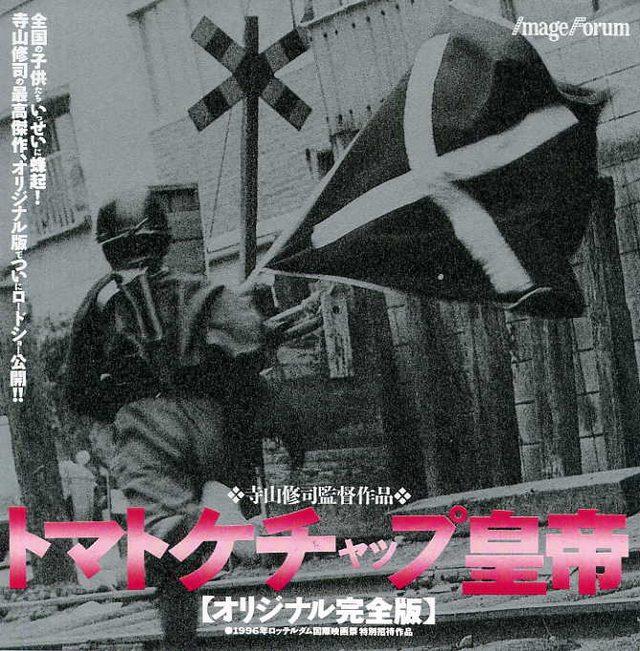 画像2: CINEMA イベントは荒木経惟のアラキネマと 「70年代映画」として寺山修司、松本俊夫&ホドロフスキー