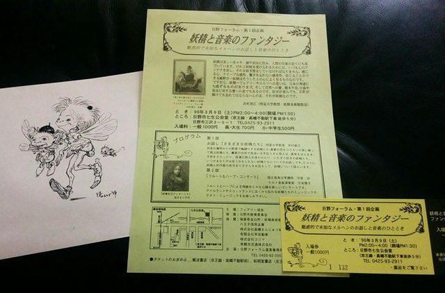 画像5: ©cinefil.asia「井村君江 妖精美術館」(福島県金山町)