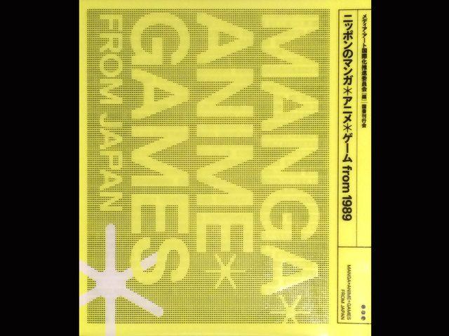 画像: ニッポンのマンガ*アニメ*ゲームManga*Anime*Games from Japan@国立新美術館-cinefil art review - シネフィル - 映画好きによる映画好きのためのWebマガジン