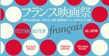 画像: 『フランス映画祭2015』公式サイト