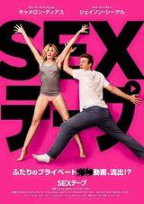 画像: 映画『SEXテープ(原題: Sex Tape)』