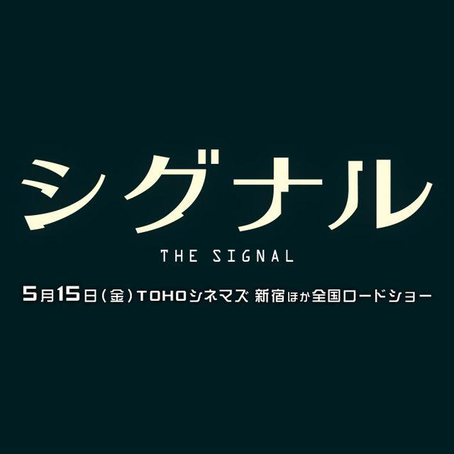 画像: 映画『シグナル』公式サイト