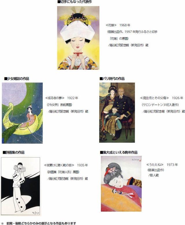 画像4: (C)蕗谷虹児(1898―1979)  cinefil.asia http://www.postalmuseum.jp/event/2014/01/fukiyakoji.html