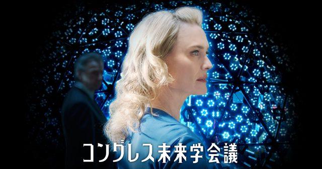 画像: 映画『コングレス未来学会議』公式サイト