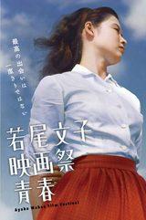 画像: 若尾文子 映画祭 青春