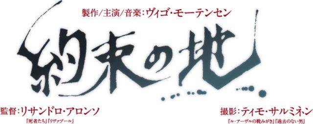 画像: 映画『約束の地』公式サイト