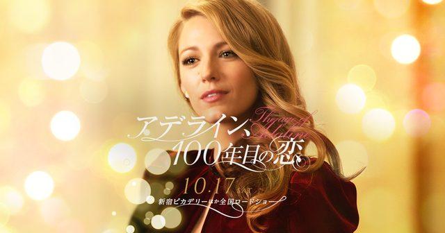 画像: 映画『アデライン、100年目の恋』オフィシャルサイト 2015年10月17日公開