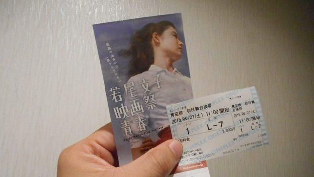 画像: 前日、入手したチケットを手に、撮影。(c)cinefil.asia