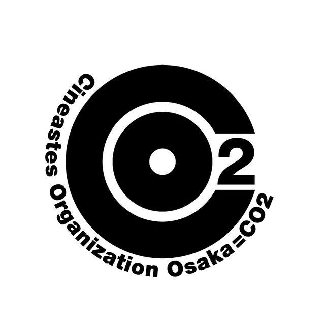 画像: シネアスト・オーガニゼーション大阪 – CO2