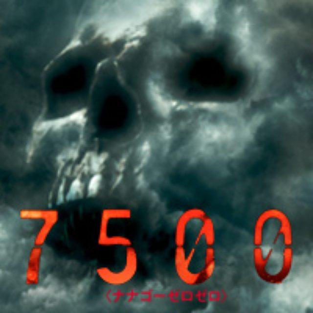 画像: 映画「7500」