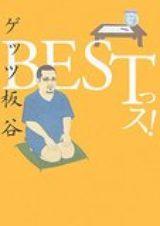 画像: Amazon.co.jp: ズタボロ: ゲッツ板谷: 本