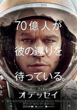 画像: M・デイモン×R・スコット監督のSF超大作、16年2月公開!ポスターお披露目 : 映画ニュース - 映画.com