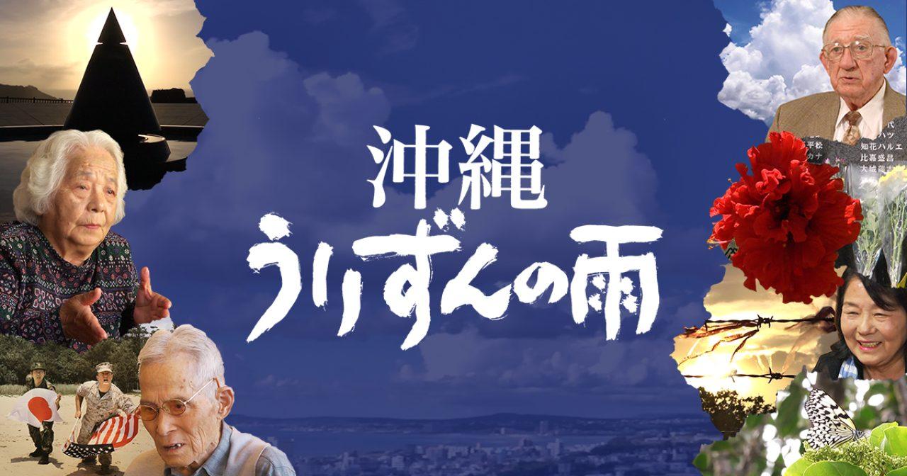 画像: 『沖縄うりずんの雨(戦後70年、沖縄は問いかける)』公式サイト