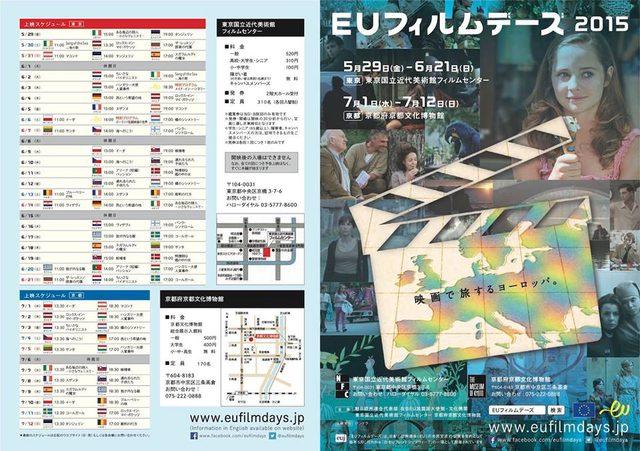 画像3: (C)『マコンド』京都文化博物館 映像情報室 The Museum of Kyoto, Kyoto Film Archive http://www.bunpaku.or.jp/exhi_film/