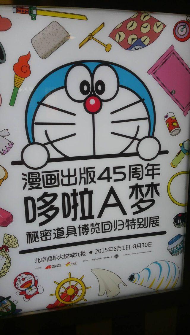 画像: 中国でも大人気のドラえもん
