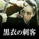 画像: 映画『黒衣の刺客』オフィシャルサイト