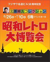 画像: 「昭和レトロ大博覧会」開催中!昭和は遠くになりにけり---されど昭和。やっぱり北原コレクションはスゴいぞ!