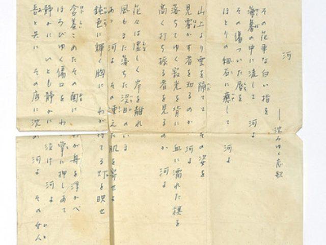 画像: 久世光彦さんの詩的な恋文 高志の国文学館で初公開へ