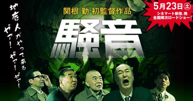 画像: 映画『騒音』公式サイト