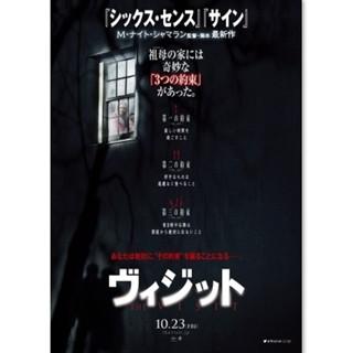 画像: 『シックス・センス』のシャマラン監督新作、10月公開! 7年ぶりスリラー回帰