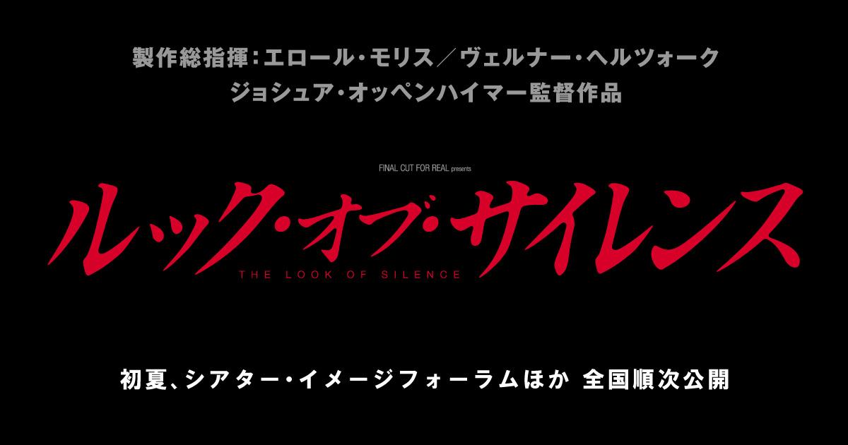 画像: 映画『ルック・オブ・サイレンス』公式サイト