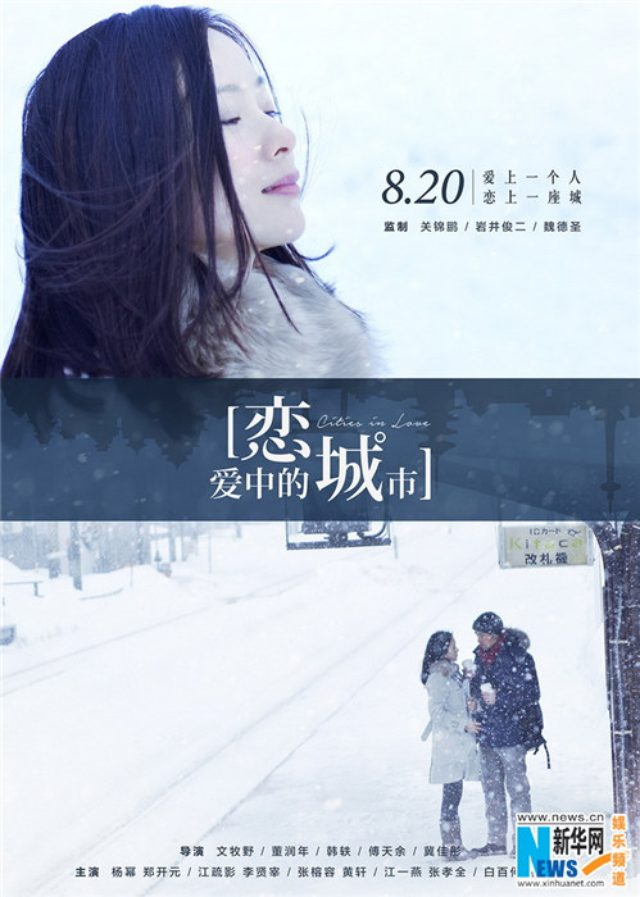 画像: 岩井俊二監督が中国で恋愛映画をプロデュース!?『恋愛中的城市」ポスタービジュアルが公開!!!