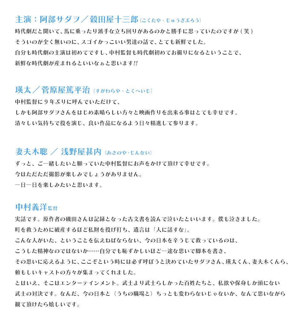 画像: http://tono-gozaru.jp より