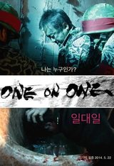 画像: http://twitchfilm.com/2014/05/watch-the-trailer-for-ki-ki-duks-one-on-one.html