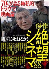 画像2: http://zetsubou.mizushine.com