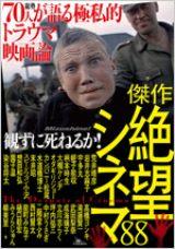 画像: zetsubou.mizushine.com