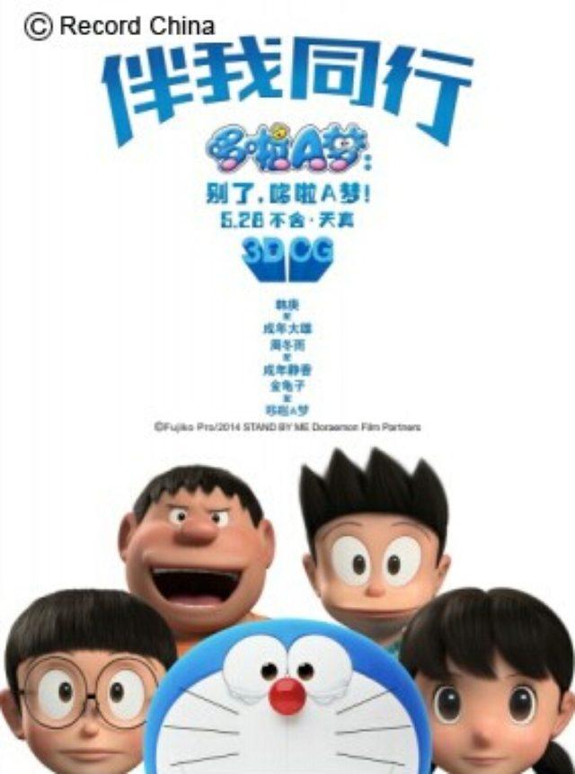 画像: 人気の「ドラえもん」も貢献、中国映画市場が半年足らずで4000億円を突破-新華網日本語