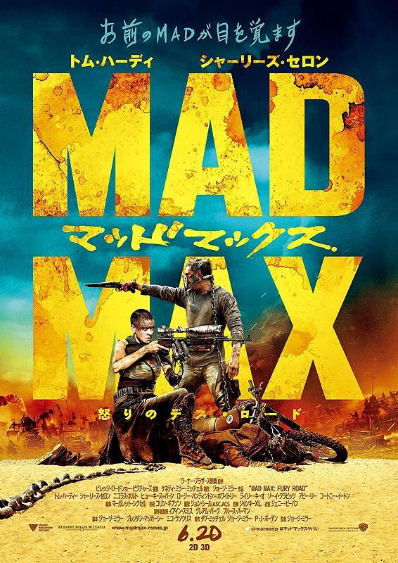 画像: 『マッドマックス 怒りのデス・ロード(原題: Mad Max: Fury Road)』IMAX 3D